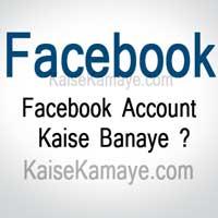 Facebook Account Kaise Banaye Create Facebook id , Create Facebook Account in Hindi , Facebook Account Kaise Khole