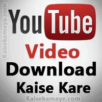 Download YouTube Video , YouTube Video Download Kaise Kare , Free Online YouTube Downloader , YouTube Downloader Online
