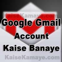 Google Gmail Account Kaise Banaye , How to Create Gmail Account in Hindi , Google Account Kaise Banaye