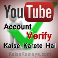 YouTube Account or Channel ko verify kaise kare , YouTube Account Verify Kaise Kare Verify YouTube Channel in Hindi , How To Verify YouTube Account in Hindi , Verify YouTube Channel in Hindi
