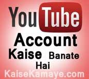 YouTube Account Kaise Banate Hai in Hindi , Create YouTube Account in Hindi , YouRube Account Id Kaise Banaye , YouTube Sign in
