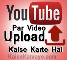 YouTube Par Video Upload Kaise Karte Hai , How to Upload Video To YouTube From Computer in Hindi, pload video on YouTube , Upload Video , YouTube par Computer se Video Kaise Upload kare