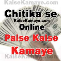 Chitika se paise kaise kamaye Make Money With Chitika , Chitika ads , Chitika se Paise Kaise Kamaye , Kaise Kamaye , Chitika se Paise Kaise Kamaye, Make Money With Chitika in Hindi
