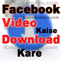 Facebook Video Kaise Download Kare Download Video in Hindi , How To Download Facebook Video in Hindi , Facebook Video kaise Download kare , Download video Clip Form Facebook