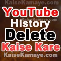 YouTube History Delete Kaise Kare Delete YouTube History in Hindi , Delete YouTube History in Hindi , Clear YouTube History in Hindi , Remove Watch History in YouTube