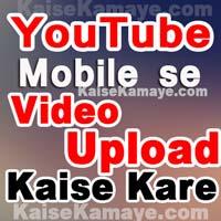 YouTube Par Mobile Se Video Upload Kaise Karte Hai In Hindi , How to Upload Video on YouTube , Uploading a Video to YouTube in Hindi