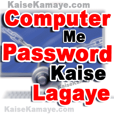 Computer Me Password Kaise Lagaye Lock Kaise Kare in Hindi , Computer Ko Password Kasie Lagaye , Computer ko lock kasie kare