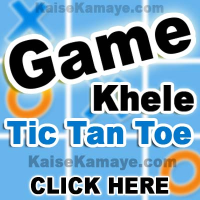 Online Tic Tac Toe Free Game Khele Time Pass Kare Play Game , Tic Tac Toe , Game Khele , Play Online Games , Time Pass Kaise Kare