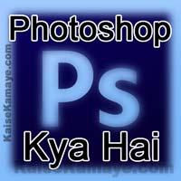 Photoshop Kya Hai Puri Jankari Hindi Main , What is Photoshop in Hindi