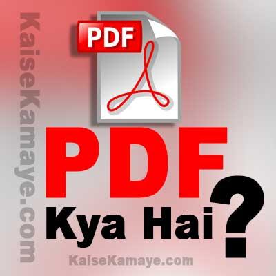 PDF File Kya Hai PDF Kaise Chalaye View Kaise Kare in Hindi , PDF kya hota hai , PDF in Hindi