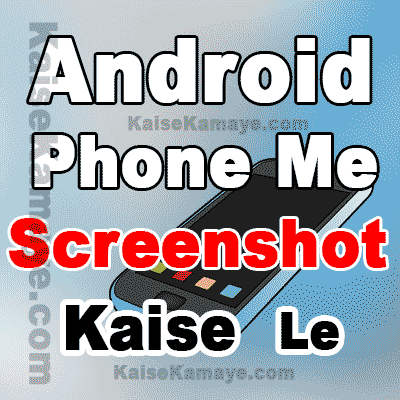 Android Mobile Phone Me Screenshot Kaise Lete Hai in Hindi