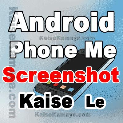 Android Mobile Phone Me Screenshot Kaise Lete Hai in Hindi