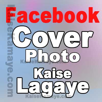 Facebook Par Cover Photo Kaise Lagaye in Hindi, Facebook Par Cover Photo Kaise Upload Kare, Facebook Par Cover Picture Kaise Badle, Change Your Facebook Cover Picture in Hindi