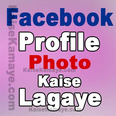 Facebook Profile Photo Kaise Lagaye in Hindi , Facebook Par Profile Photo Kaise Upload Kare , Facebook Par Profile Picture Kaise Badle , Change Your Facebook Profile Picture in Hindi