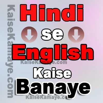 Hindi se English Banana Hindi se English Translation Kaise Kare , Hindi se English Banana , Hindi Ko english me Likhna