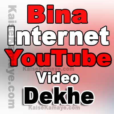 Offline Bina Internet Ke YouTube Video Kaise Dekhe in Hindi , YouTube Video Offline Kaise Download Kare in Hindi , Bina internet ke YouTube Kaise Dekhe, Offline YouTube video