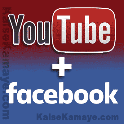 YouTube Channel Video ko Facebook Page se Kaise Connect Kare , YouTube Account or Facebook Account ko Kaise jode