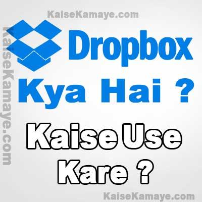 Dropbox Kya Hai or Kaise Use Kare in Hindi , Dropbox Kya Hai , Dropbox Account Kaise Banaye, Dropbox Kaise Use Kare