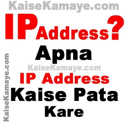 IP Address Kya Hota Hai Apna IP Address Kaise Pata Kare in Hindi , IP Address Kya Hai , Apna IP Address Kaise Pata Kare