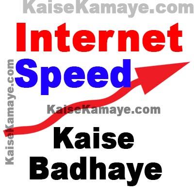 Internet Ki Speed Kaise Badhaye Fast Kaise Kare, Internet Ki Speed Fast Kaise Kare , Internet Ki speed Fast Karna ka Easy Tarika, Internet Ki Speed Kaise Badhaye