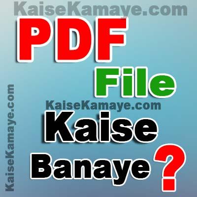 PDF File Kaise Banaye in Hindi , PDF File Kaise Banate Hai , Word Document ko PDF me kaise convert kare