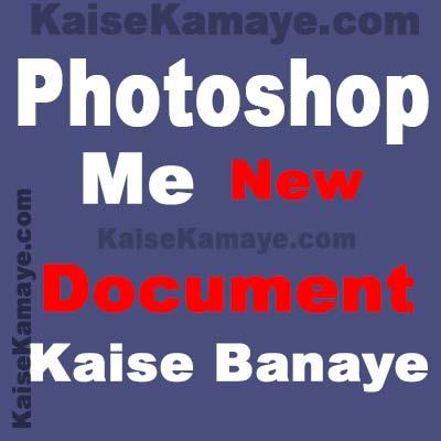Photoshop Sikhe Photoshop Me New Document Kaise Banaye , Photoshop Tutorial in Hindi