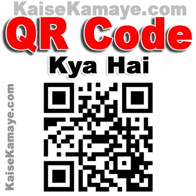 QR Code Kya Hota Hai Or Kaise Banaye in Hindi , QR Code Kya Hota Hai , QR Code Kaise Scan Kare , QR Code Kaise Banaye