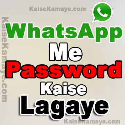 WhatsApp Ko Password Lock Kaise Lagaye in Hindi , Whatsapp Ko Password Kaise Lagaye , Whatsapp Ko Lock Kaise Kare