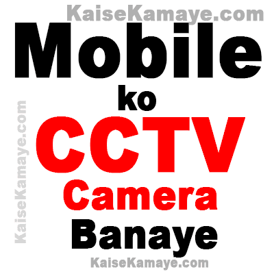 Android Mobile Phone ko CCTV Camera Kaise Banaye in Hindi, Phone Ko CCTV Camera Kaise Banaye , Mobile ko CCTV Hidden Camera Kaise Banaye