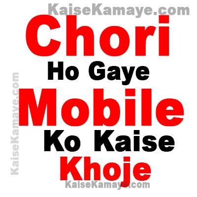 Chori ya Gum Ho Gaye Android Mobile Ko Kaise Khoje or Pata Lagaye, Android Mobile Chori ya Gum Hone Par Kaise Khoje, How To Find Lost Android Phone in Hindi