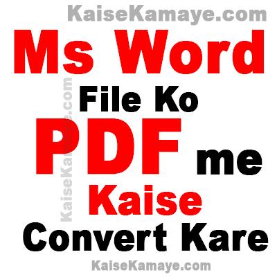 MS Word Document Ko PDF Me Kaise Convert Kare Word To PDF in Hindi, Word File Ko PDF Me Kaise Convert Kare, Word To PDF Converter in Hindi