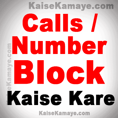 Android Mobile Par Kisi Bhi Phone Number Ko Block Kaise Kare, Number Block Karne Ka Tarika, Call or Message Ko Block Kaise Kare, How To Block Number On Android Mobile in Hindi
