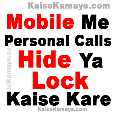 Android Mobile Me Personal Calls Ko Hide Ya Lock Kaise Kare , ndroid Mobile Me Kisi Bhi Caller id Ko Hide Kaise Kare , Hide Personal Calls On Android Mobile in Hindi