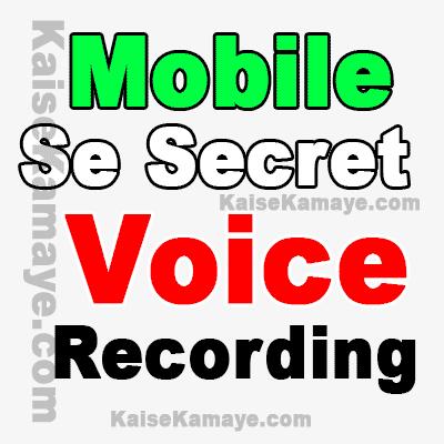 Mobile Me Chupke se Secretly Voice Record Kaise Kare, Mobile Me Chupke Se Voice Record Kaise Kare, Record Secret Voice in Android Mobile Hindi