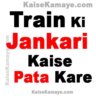 Train Ki Jankari Current Running Status Location Kaise Pata Kare in Hindi , Rail Information in Hindi, Train ki Jankari in Hindi