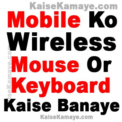 Mobile Ko Computer Ka Wireless Mouse Or Keyboard Kaise Banaye , Mobile Ko Wireless Mouse Kaise Banaye , Mobile Ko Wireless Keyboard Kaise Banaye