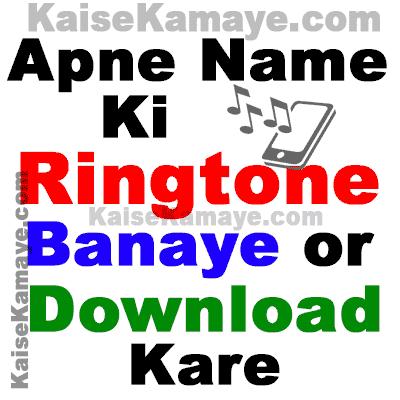 Apne Name Ki Ringtone Kaise Banaye Or Download Kaise Kare, Apne Name Ki Ringtone Kaise Banaye, Apne Naam Ki Ringtone Kaise Download Kare