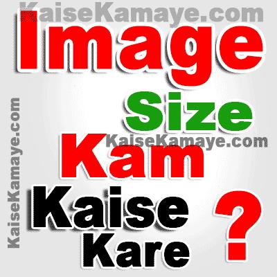 Image Size Kam Kaise Kare Online Compress Kaise Kare, Image Size Reduce Kaise Kare, Image Size Compress Kaise Kare