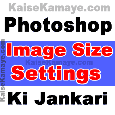 Photoshop Me Image Size Kaise Change Kare, Photoshop Tutorial, Photoshop Image Size Settings in Hindi