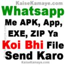 Whatsapp se apk exe zip File ya Koi Bhi File Kaise Send Kare, Whatsapp me app kaise send kare, whatsapp me game kaise send kare, Send apk on whatsapp in hindi