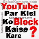 YouTube Par Kisi User Ko Block Kaise Kare in Hindi, How To Block Someone On YouTube in Hindi , YouTube Me Kisi Ko Bloak Kaise Karte Hai