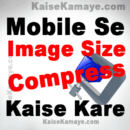 Android Mobile Se Image Size Kam Kaise Kare in Hindi , Mobile Se Image Size Compress Kaise Kare, Mobile Me Photo Ka Size Kam Kaise Kare, Mobile Se Image Size Compress Kaise Kare