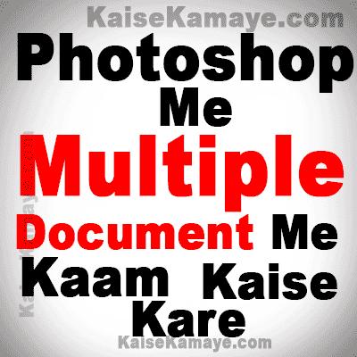 Photoshop Me Multiple Document Me Kaam Kaise Kare, Photoshop Video Tutorial, Photoshop Tutorial in Hindi, Photoshop Sikhe