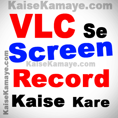 VLC Media Player Se Screen Record Kaise Kare in Hindi, Computer Ki Screen Record Kaise Kare, Laptop Ki Screen Kaise Record Kare, Record Desktop Screen Using VLC in Hindi