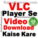 VLC Media Player Se Video Download Kaise Kare in Hindi, VLC Media Player Se Video Download Karne Ka Tarika,VLC Media Player Se Video Download Or Convert Kaise Kare