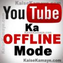 YouTube Video Ko Offline Mode Ke Liye Save Kaise Kare, YouTube VIdeo Offline Dekhne ke liye Download Kaise Kare , YouTube Video Ko Offline Kaise Dekhe