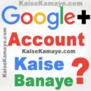 Google+ Plus Par Account Kaise Banaye in Hindi, Google Plus Account Kaise Banate Hai, How To Create Google+ Account in Hindi