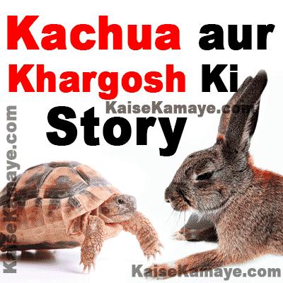 Kachua aur Khargosh Ki Moral Story in Hindi , Kachua aur Khargosh Ki Kahani , Rabbit and Tortoise Moral Story in Hindi, Moral Story in Hindi
