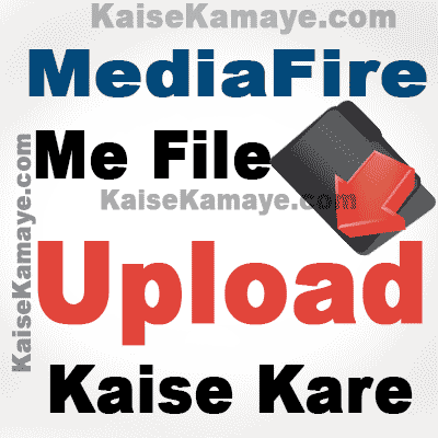 MediaFire Me File Upload Kaise Kare, MediaFire Me File Kaise Upload Karte Hai, MediaFire Me Account Kaise Banate Hai, How To Upload File On Mediafire in Hindi