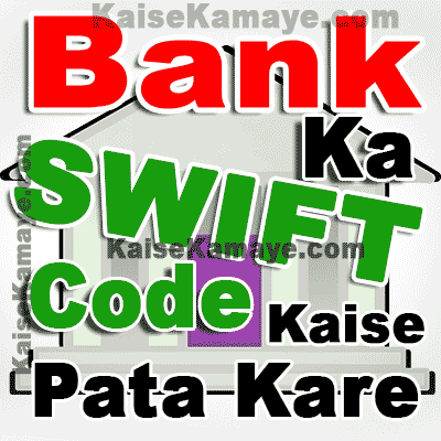 SWIFT Code Kya Hai Bank Ka SWIFT Code Kaise Pata Kare, Bank Ka SWIFT Code Kaise Pata Kare in Hindi, How To Find Bank SWIFT Code in Hindi